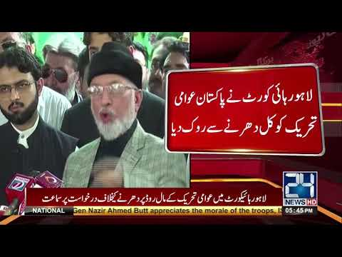Lahore High Court Stopped PAT To Sit In