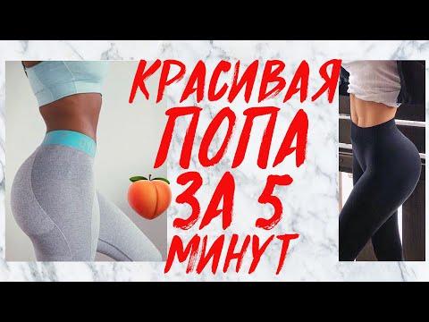 Упражнения для накачивания ягодиц в домашних условиях