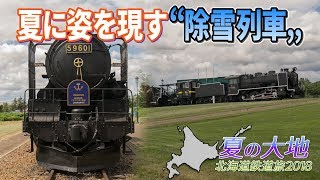 【北海道鉄道旅2018夏 #15 修正版】時代の流れをめぐる@遠軽→名寄