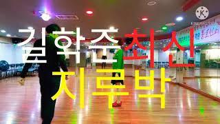 2021년 길학준 사교댄스 최신지루박(구독~무료입니다^…
