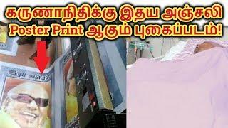 karunanidhi health news கருணாநிதிக்கு இதய அஞ்சலி poster print ஆகும் புகைப்படம் Tamil Tech & Mystery