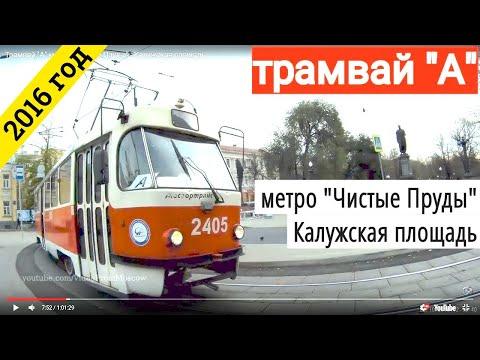 """Трамвай """"А"""" метро """"Чистые Пруды"""" - Калужская площадь"""