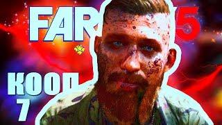 ❀ Прохождение Far Cry 5 ❀ - 7th - Победа над ИЗВЕРГОМ! (Co-oP)