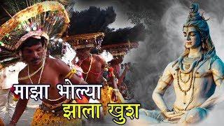 माझा भोल्या झाला खुश Mahadevache gane महादेवाचे पारम्पारिक एकट गाने