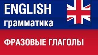 Фразовые глаголы в английском языке. Елена Шипилова
