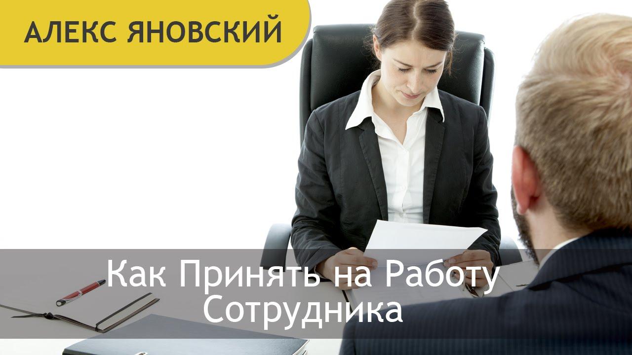 Как удаленно принять на работу компании предоставляющие удаленную работу