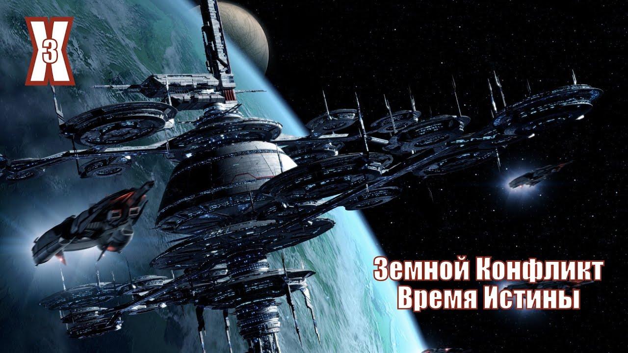 X3 Terran Conflict - Время Истины! - часть 1 - YouTube