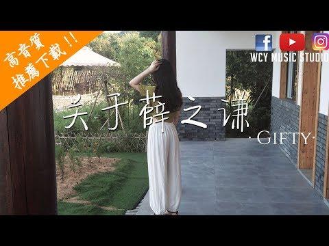 Gifty - 关于薛之谦 【動態歌詞Lyrics】
