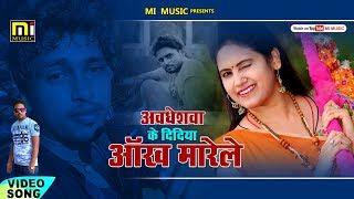 आ गया Bolbam में तहलका मचा देने वाला DJ Song - अवधेश प्रेमी के दिदिया आँख मारेले - New Kawad Song