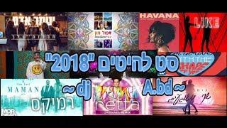 ♫סט להיטים מזרחית & לועזית קיץ  REMIX ~ 2018 ~ מטריף~ dj Adir Ben.  ♫