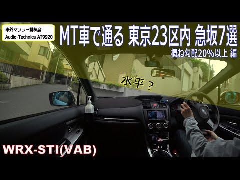 MT車で通る 東京23区内 急坂7選 概ね勾配20%以上編 WRX STI