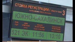 КУРС НА САХАЛИН(Благовещенск и Южно-Сахалинск вновь соединил авиарейс - он принадлежит сибирской компании