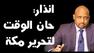 محمد بن سلمان و سياسة الاستغلال للحرمين الشريفين