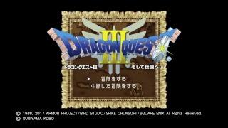 初見【ラーミア復活?】ドラゴンクエスト3をまったりプレイしていきます!【日曜朝昼枠】#4