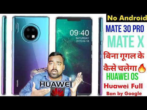 Huawei Mate 30 Pro And Huawei Mate X Without Google Apps And Services Support 🔥 | Huawei Ban In Us