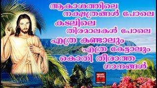 Nee Chorayal # Christian Devotional Songs Malayalam 2018 # Superhit Christian Songs