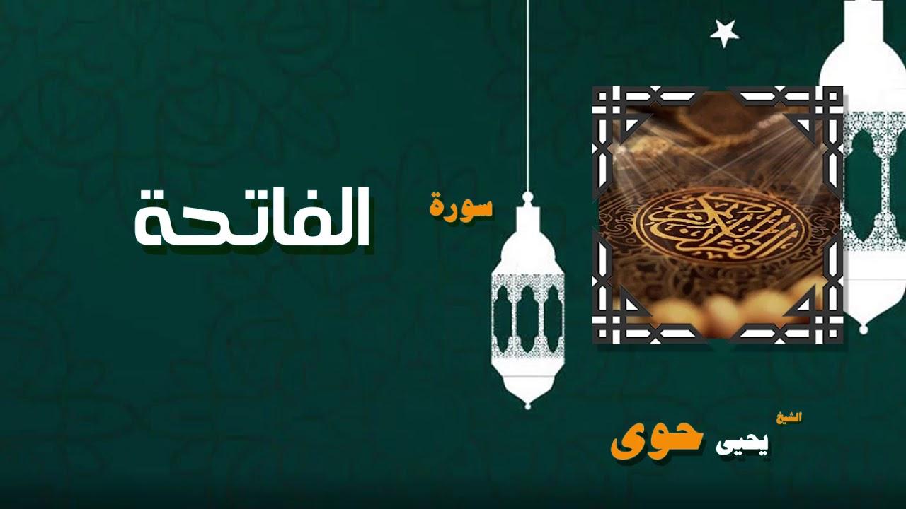 القران الكريم بصوت الشيخ يحيى حوى   سورة الفاتحة