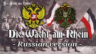 Die Wacht am Rhein [Patriotic anthem][Russian version]
