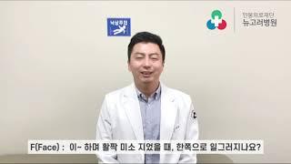뉴고려병원 신경과 윤태환 과장 뇌졸중 FAST 캠페인 …