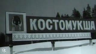 Костомукша. Костомукшский ГОК. 1979 -1983