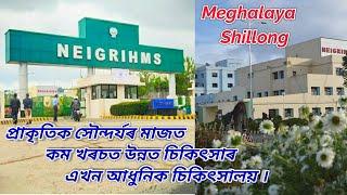 NEIGRIHMS Shillong | Biggest Hospital In North East India | উন্নত চিকিৎসাৰ প্ৰথম ভৰসা NEIGRIHMS.BBN