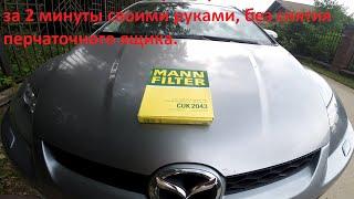 видео Воздушный фильтр на Mazda CX-7  - 2.2, 2.3 л. – Магазин DOK | Цена, продажа, купить  |  Киев, Харьков, Запорожье, Одесса, Днепр, Львов