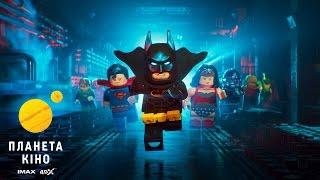LEGO Фільм: Бетмен - трейлер №2 (український)