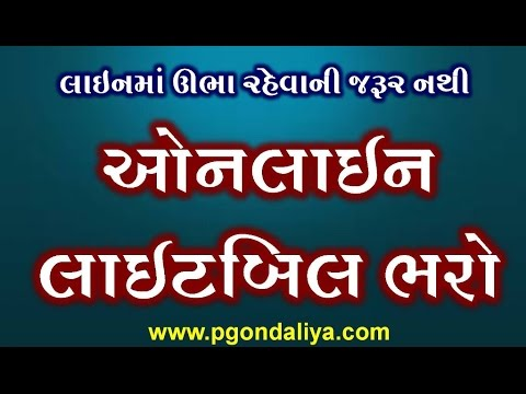 Online Light Bill Payment In Gujarati Video | How To Pay Electricity Bill  Online | Puran Gondaliya