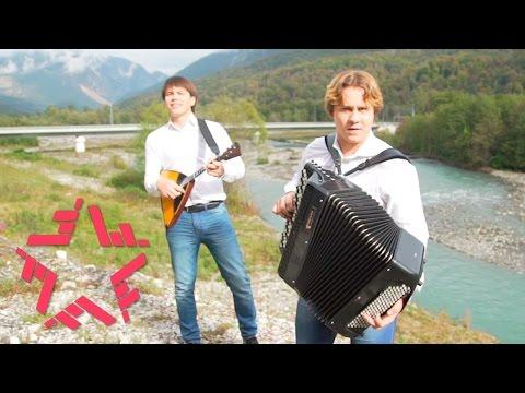 Балаган Лимитед & Double Max - Не губи любовь