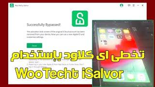 تخطى اى كلاود iPhone/iPad /iPod touch بإستخدام برنامج iSalvor screenshot 4