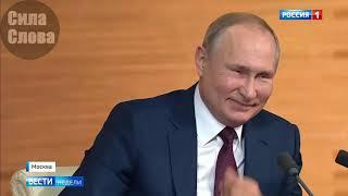 Откровения Путина! Самое интересное пресс-марафона президента России