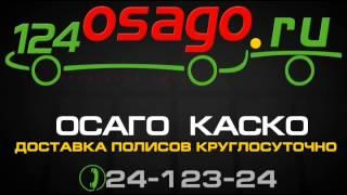 КАСКО, ОСАГО, АВТОСТРАХОВАНИЕ, калькулятор каско, калькулятор осаго, каско красноярск, видеобаннер(, 2012-10-22T02:44:25.000Z)