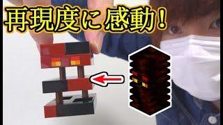 【マイクラLEGO】マグマキューブの音までそっくり?!【赤髪のとも】