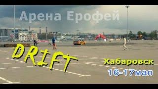 Дрифт Хабаровск 16 мая (Арена Ерофей)