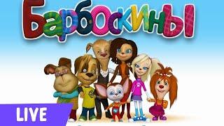 Барбоскины Большие выходные Мультики для детей Прямая Трансляция