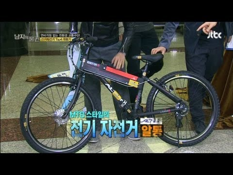 [JTBC] 남자의 그 물건 8회 명장면 - 남성미 물씬 풍기는 알톤 전기자전거!