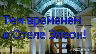 Отель Элеон 5 серия 4 сезон продолжение!