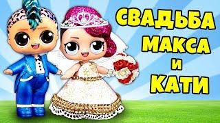 ПАНКИ и КАТЯ ПОЖЕНИЛИСЬ? Куклы Лол Сюрприз играют в свадьбу