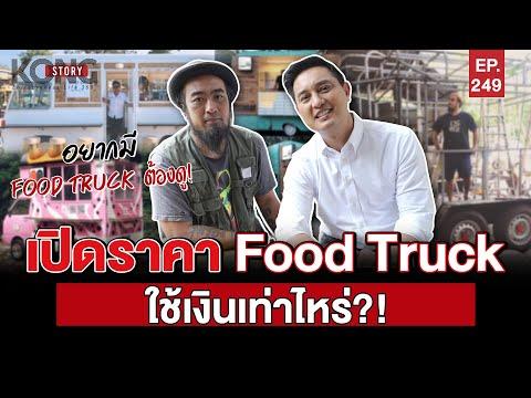 เปิดราคา Food Truck ใช้เงินเท่าไหร่?! l Kong Story EP.249