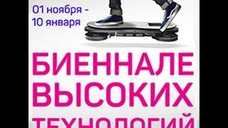 видео Биеннале высоких технологий: 60 минут в завтра / Музей Москвы