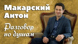 Антон Макарский. Разговор по душам (2020 год)
