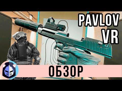 ПОВОД КУПИТЬ VR - Обзор Pavlov VR |Oculus Rift CV1
