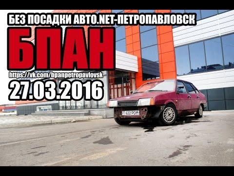 Видео отчет - Сходка (27.03.2016) БЕЗ ПОСАДКИ АВТО.NET-ПЕТРОПАВЛОВСК