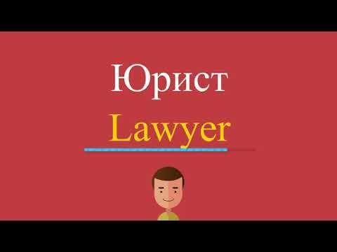 Как по английски будет юрист