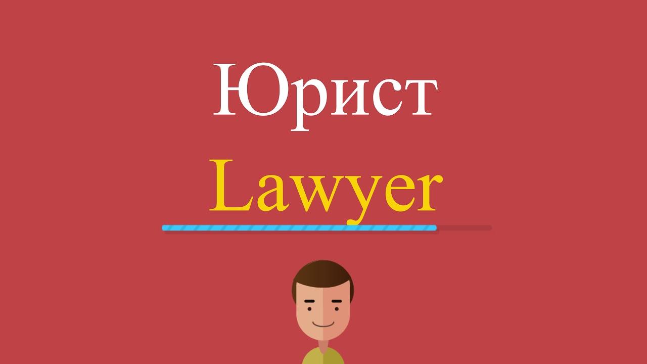 юрист перевод на английский