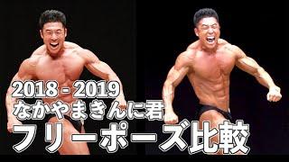 【左】2018年5月6日 【右】2019年5月4日 東京オープンボディビル選手権...