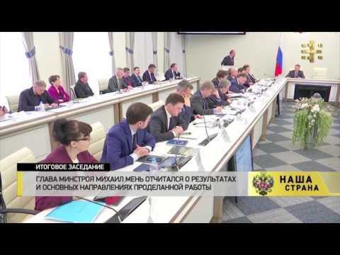 Телеканал «Царьград». Итоговое заседание коллегии Министерства строительства и жилищно-коммунального хозяйства Российской Федерации