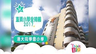 Publication Date: 2019-04-05 | Video Title: Think Big - 港大同學會小學