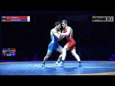 97 кг. ФИНАЛ 1-2. Александр ГОЛОВИН - Никита МЕЛЬНИКОВ