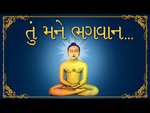 Jain Stavan - Tu Mane Bhagwan Ek Vardaan Aapi De | Jai Jinendra